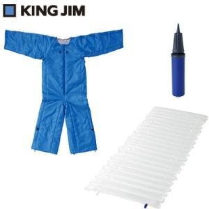 キングジム 着る布団&エアーマット Sサイズ BFT-002 災害時の帰宅困難者対策 KING JIM【80サイズ】|emon-shop