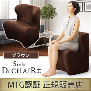 MTG Style Dr.CHAIR Plus スタイルドクターチェアプラス 姿勢サポート BS-DP2244F-B ブラウン 【正規販売店】【200サイズ】|emon-shop