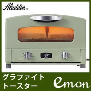 アラジン トースター 遠赤 グラファイトトースター Aladdin CAT-GS13AG アラジングリーン 千石 【100サイズ】|emon-shop