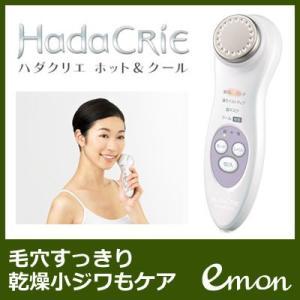 日立 保湿サポート器 ハダクリエ ホット&クール CM-N4800-W ホワイト【60サイズ】 emon-shop