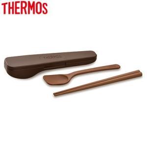 サーモス スプーン・ハシセット CPE-001-BW ブラウン【60サイズ】|emon-shop