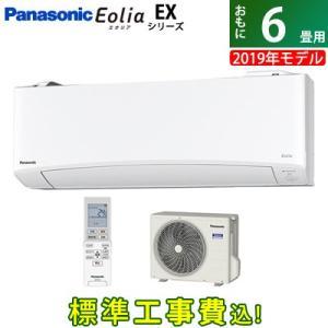 【工事費込】パナソニック 6畳用 2.2kW エアコン エオリア EXシリーズ 2019年モデル C...