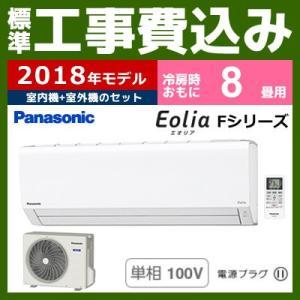 【工事費込】 パナソニック 8畳用 2.5kW エアコン エオリア Fシリーズ 2018年モデル CS-258CF-W-SET CS-258CF-W-ko1【220サイズ】|emon-shop