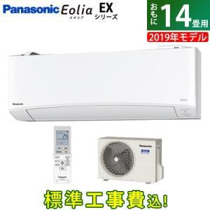 【工事費込】パナソニック 14畳用 4.0kW 200V エアコン エオリア EXシリーズ 2019...