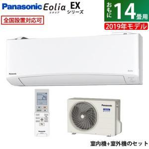 パナソニック 14畳用 4.0kW 200V エアコン エオリア EXシリーズ 2019年モデル C...