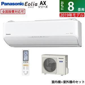 パナソニック 8畳用 2.5kW エアコン エオリア AXシリーズ 2019年モデル CS-AX25...