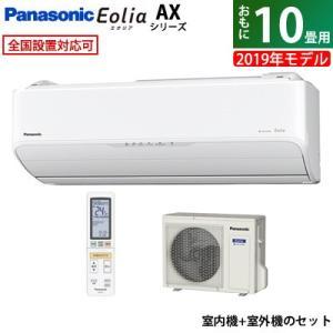 パナソニック 10畳用 2.8kW エアコン エオリア AXシリーズ 2019年モデル CS-AX2...
