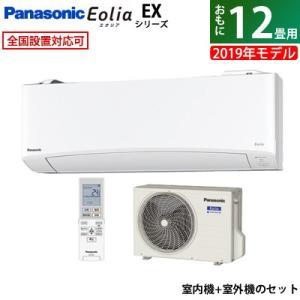 パナソニック 12畳用 3.6kW エアコン エオリア EXシリーズ 2019年モデル CS-EX3...