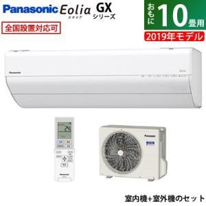 パナソニック 10畳用 2.8kW エアコン エオリア GXシリーズ 2019年モデル CS-GX2...