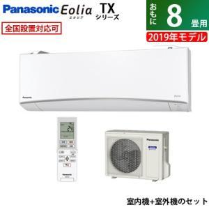 パナソニック 8畳用 2.5kW 寒冷地エアコン TXシリーズ ホワイト CS-TX259C-W-S...