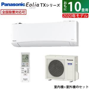 パナソニック 10畳用 2.8kW 200V 寒冷地仕様 フル暖 エアコン Eolia エオリア T...