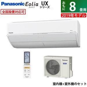 パナソニック 8畳用 2.5kW 200V 寒冷地エアコン UXシリーズ 2019年モデル ホワイト...