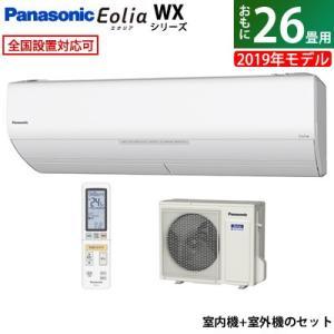 パナソニック 26畳用 8.0kW 200V エアコン エオリア WXシリーズ 2019年モデル C...