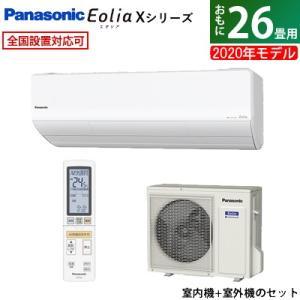 パナソニック 26畳用 8.0kW 200V エアコン Eolia エオリア Xシリーズ 2020年...