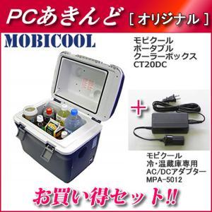 【セット】MOBICOOL ポータブルクーラーボックス 容量20L+AC/DCアダプターセット CT20DC-MPA-5012 【140サイズ】|emon-shop