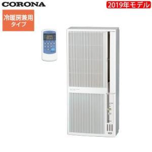 コロナ 4.5〜7畳 冷暖房兼用 窓用エアコン ウインドエアコン 2019年モデル CWH-A1819-WS シェルホワイト【200サイズ】|emon-shop