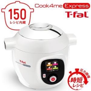ティファール マルチクッカー クックフォーミー エクスプレス Cook4me Express クッキングサポーター CY8511JP【100サイズ】|emon-shop