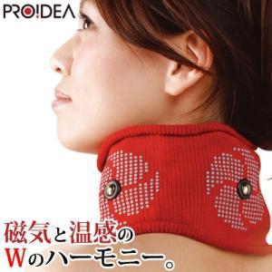 ドリーム メディカル・マグネッカーDX (N) サポーター 磁石治療 D-0070-1055-00 赤 PROIDEA【60サイズ】|emon-shop
