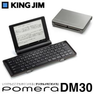 キングジム デジタルメモ ポメラ pomera DM30 DM30-SL シルバー【60サイズ】|emon-shop