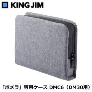キングジム ポメラ 専用ケース pomera DM30用 DMC6-GR グレー【60サイズ】|emon-shop