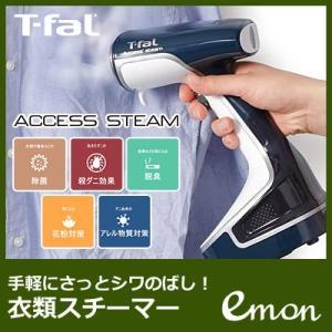【即納】ティファール 衣類スチーマー アイロン...の関連商品3