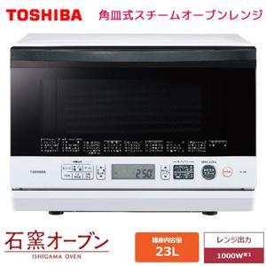 東芝 23L 角皿式 スチームオーブンレンジ 石窯オーブン ER-S60-W グランホワイト【140サイズ】|emon-shop