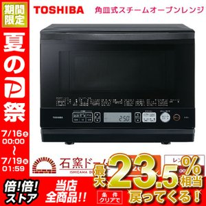 東芝 26L 角皿式 スチームオーブンレンジ 石窯ドーム ER-SD70-K ブラック【140サイズ】|emon-shop