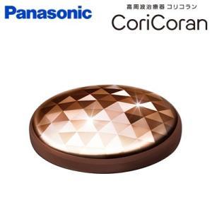 パナソニック 高周波治療器 コリコラン 1個入り EW-9R50R ※充電器別売り【60サイズ】|emon-shop
