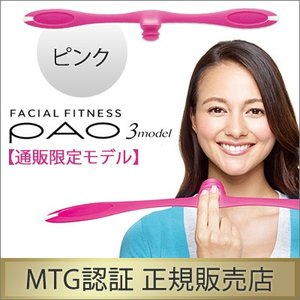 正規品 MTG フェイシャルフィットネス パオ スリーモデル PAO 3model ほうれい線 たるみ シワ フェイスライン 口角 FF-PT1942F-P【80サイズ】|emon-shop