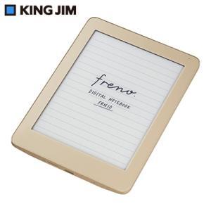 キングジム デジタルノート フリーノ FRN10 マットベージュ KING JIM【60サイズ】|emon-shop
