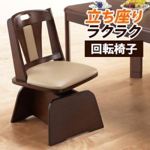 マストバイ 回転椅子 ロタチェアプラス 木製 高さ調節機能付き ハイバック ダイニングチェア こたつチェア G0100071【160サイズ】|emon-shop