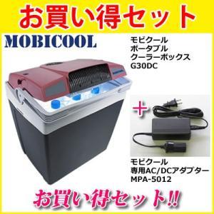 【セット】モビクール ポータブルクーラーボックス 容量29L +AC/DCアダプターセット G30DC-MPA-5012 MOBICOOL 【140サイズ】|emon-shop