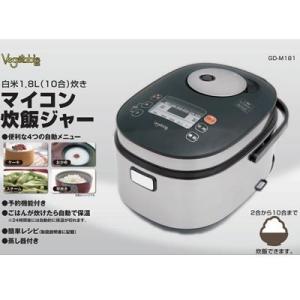 Vegetable 1升炊き 炊飯器 マイコン炊飯ジャー 10合炊き GD-M181【120サイズ】 emon-shop