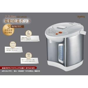 Vegetable 2.2L 電動給湯ポット GD-UP220【120サイズ】 emon-shop