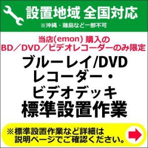 BD/DVDレコーダー及びビデオデッキの全国一律設置作業料金|emon-shop