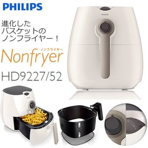 フィリップス ノンフライヤー HD9227/52 白 HD9227-52【120サイズ】【アウトレット】|emon-shop