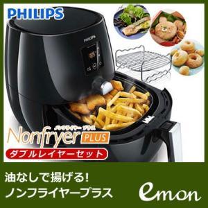 フィリップス ノンフライヤープラス ダブルレイヤーセット HD9531/22 HD9531-22 ブラック【140サイズ】【アウトレット】|emon-shop