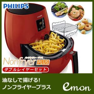 フィリップス ノンフライヤープラス ダブルレイヤーセット HD9531/62 HD9531-62 レッド Nonfryer【140サイズ】【アウトレット】|emon-shop