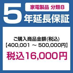 emonご購入者様対象 延長保証のお申込み(分類8)400001〜500000円|emon-shop