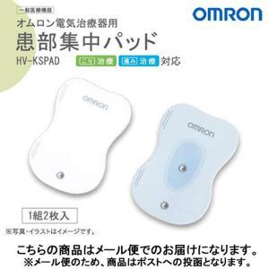 オムロン 低周波治療器 患部集中パッド HV-KSPAD 【メール便】|emon-shop