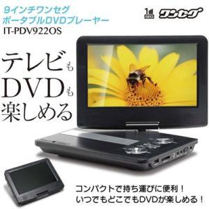 TOHO 9インチ液晶 ワンセグ搭載ポータブルDVDプレーヤー IT-PDV922OS【60サイズ】|emon-shop