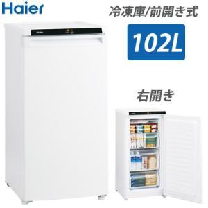 ハイアール 102L 冷凍庫 前開き式 1ドア 右開き 直冷式 Haier Live Series JF-NU102B-W ホワイト【220サイズ】|emon-shop