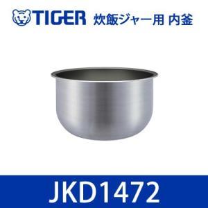 タイガー 炊飯ジャー用 内釜 内なべ JKD1472 [対応機種:JKD-V180W]【100サイズ】|emon-shop