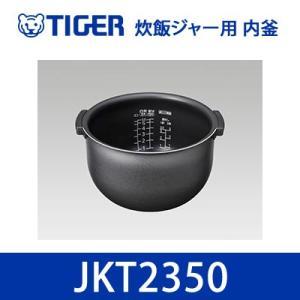 タイガー 炊飯ジャー用 内釜 内なべ JKT2350 [対応機種:JKT-100BK、JKT-J100XT]【100サイズ】|emon-shop