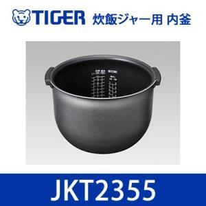 タイガー 炊飯ジャー用 内釜 内なべ JKT2355 [対応機種:JKT-180BK、JKT-J180XT]【100サイズ】|emon-shop
