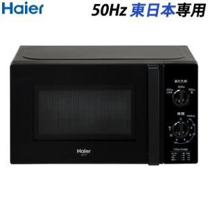 ハイアール 電子レンジ 17L 50Hz 東日本専用 Haier Joy Series JM-17H-50-K ブラック【120サイズ】|emon-shop