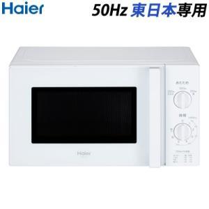 ハイアール 電子レンジ 17L 50Hz 東日本専用 Haier Joy Series JM-17H-50-W ホワイト【120サイズ】|emon-shop