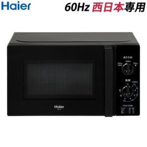 ハイアール 電子レンジ 17L 60Hz 西日本専用 Haier Joy Series JM-17H-60-K ブラック【120サイズ】|emon-shop