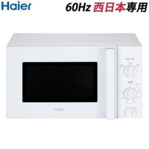 ハイアール 電子レンジ 17L 60Hz 西日本専用 Haier Joy Series JM-17H-60-W ホワイト【120サイズ】|emon-shop
