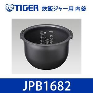 タイガー 炊飯ジャー用 内釜 内なべ JPB1682 [対応機種:JPB-R180W]【100サイズ】|emon-shop